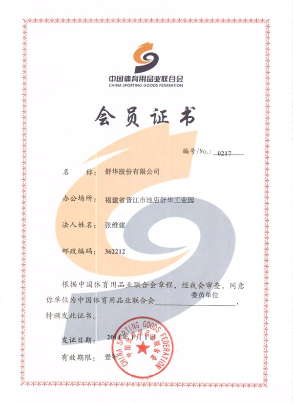 联合会会员证书